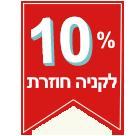 10% מבצע פסח 2016