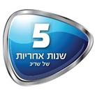 שריג - 5 שנים אחריות