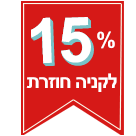 15% מבצע פסח 2016
