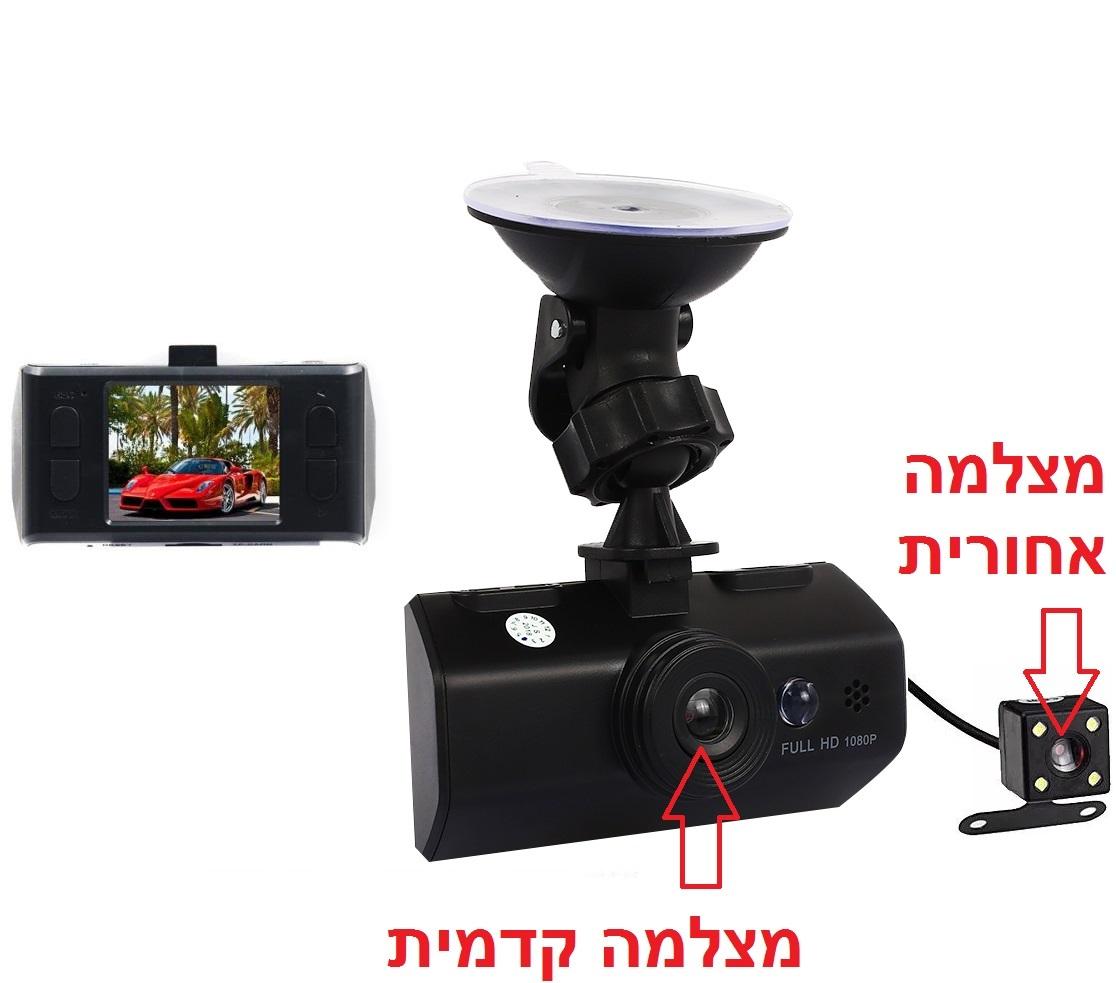 מצלמת רכב משולבת עם צג ו-2 מצלמות קדמית ואחורית לצילום הדרך וצילום התנועה מאחור וגם בזמן ורוורס - תמונה 3