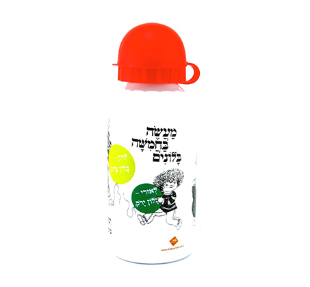 בקבוק לגן מעשה בחמישה בלונים