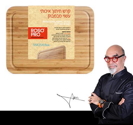 קרש חיתוך העשוי במבוק מסדרת מוצרי האיכות של השף אהרוני במגוון גדלים לבחירה