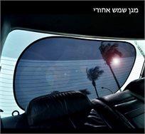 מגן שמש לחלון אחורי גדול לרכב המגן מפני קרינת UV