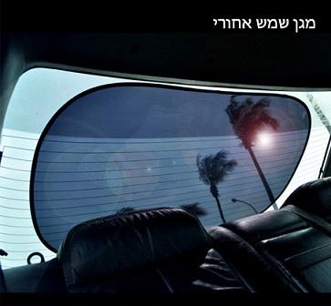 מגן שמש לחלון אחורי גדול לרכב