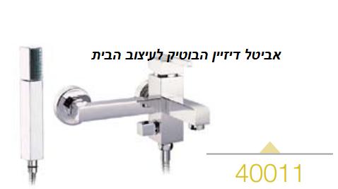 סוללת אמבטיה קומפלט מנטרלת איזורי מגע עם מתכת חמה 40011