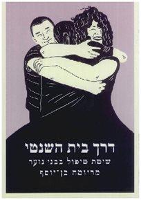 הספר 'דרך בית השנטי - שיטת טיפול בבני נוער' מאת מריומה בן יוסף - משלוח חינם!