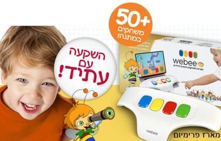 מקלדת WEBEE לילדים + 50 משחקים - משלוח חינם - תמונה 7