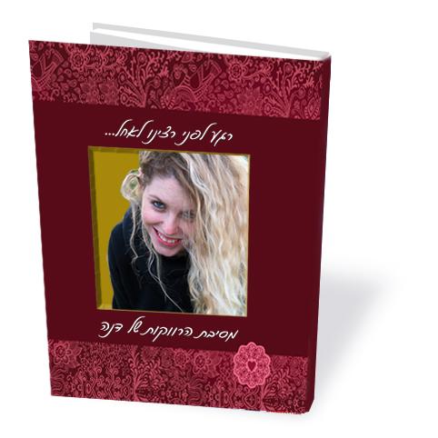 אלבום ברכות למסיבת רווקות A4 אנכי/פנורמי בכריכה קשה, 32 עמודים - תמונה 2