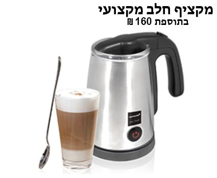 חבילת הקפה המושלמת! מכונת קפה Espresso Club + מעמד לקפסולות + 30 קפסולות + סט כפיות, רק ב-₪399! משלוח חינם! - תמונה 4