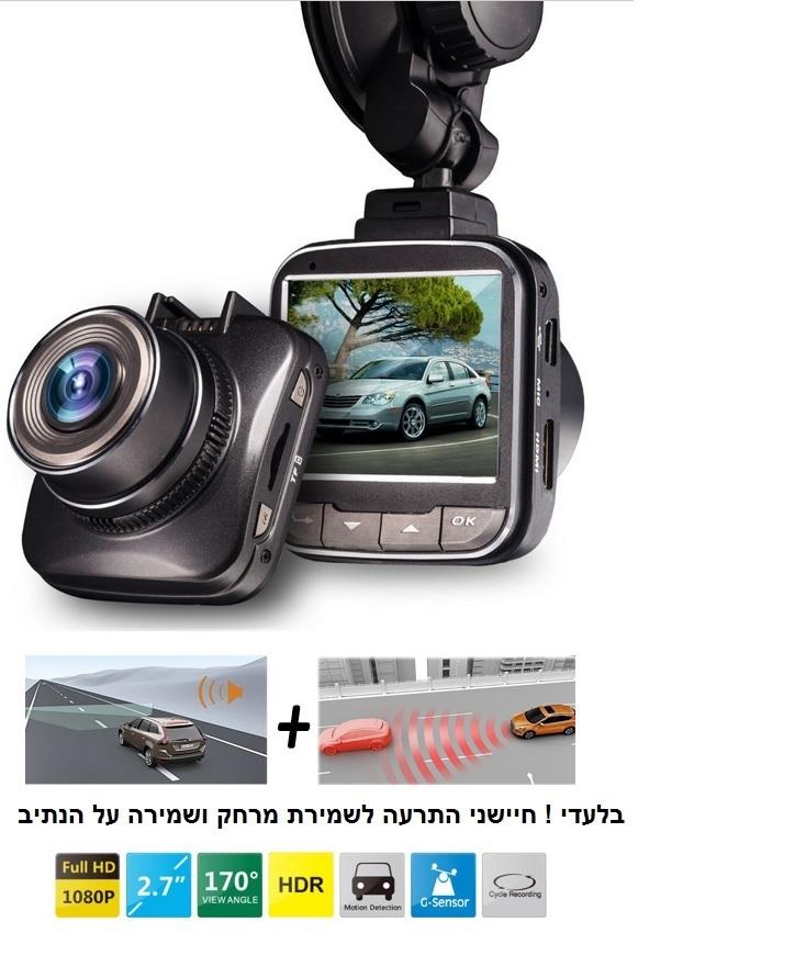 מצלמת דרך לרכב עם חיישני בטיחות הכוללת התרעה על שמירת מרחק וסטייה מהנתיב בזמן אמת  - משלוח חינם - תמונה 4