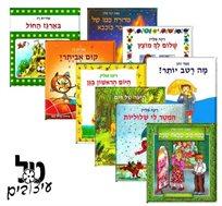 שלא יגמרו לכם הסיפורים! מגוון ספרי קריאה לילדים בכריכה קשה, לבחירה מתוך 20 ספרים שבמבצע!