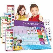 """לוח ההצלחה לכישורי חיים! על בסיס שיטת החיזוקים החיוביים להטמעת הרגלים חיוביים אצל ילדים רק ב 35 ש""""ח!"""