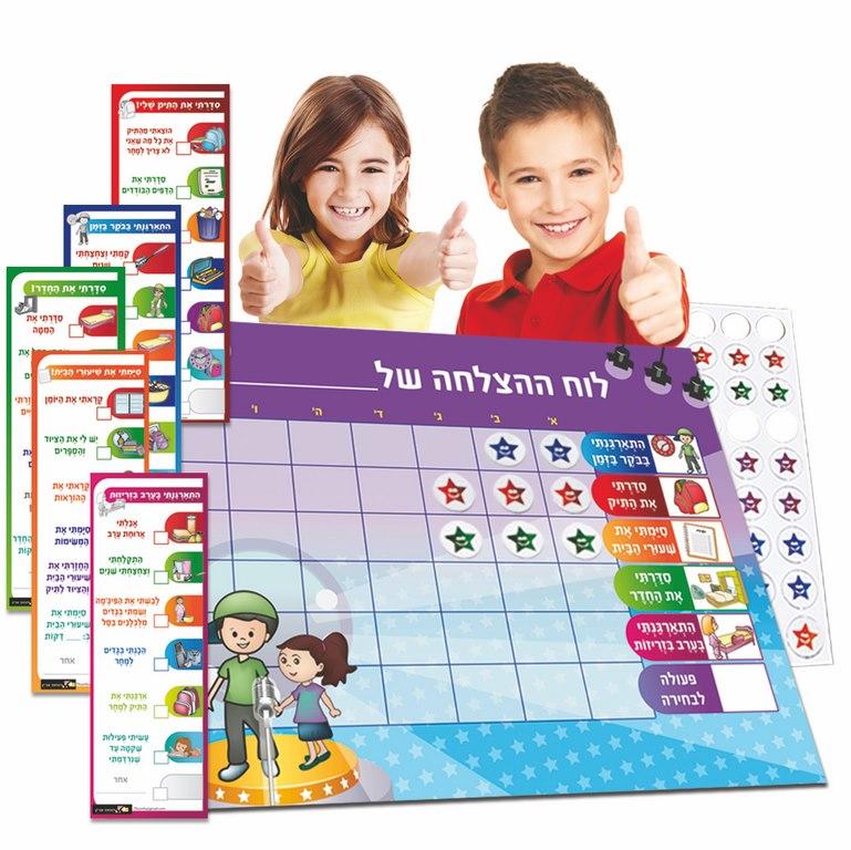 """לוח ההצלחה לכישורי חיים! על בסיס שיטת החיזוקים החיוביים להטמעת הרגלים חיוביים אצל ילדים רק ב 29 ש""""ח!"""