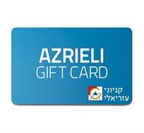 AZRIELI GIFTCARD דיגיטלי המתנה המושלמת למימוש במגוון חנויות בקניוני עזריאלי