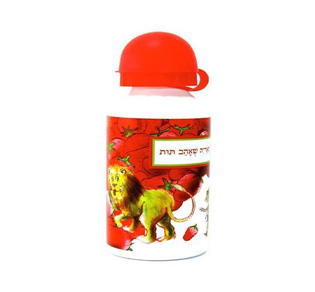 בקבוק לגן האריה שאהב תות