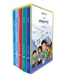 """סדרת הספרים 'ילדים כמונו' מאת אורי אורבך ב-179 ש""""ח!"""