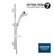 מוט רחצה מתכוונן 5 מצבים לאמבטיה ולמקלחת מבית GROHE דגם 27133000 RELEXA