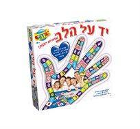 יד על הלב אמת או חובה - משחק יצירה לילדים לגילאי 8+ - משלוח חינם