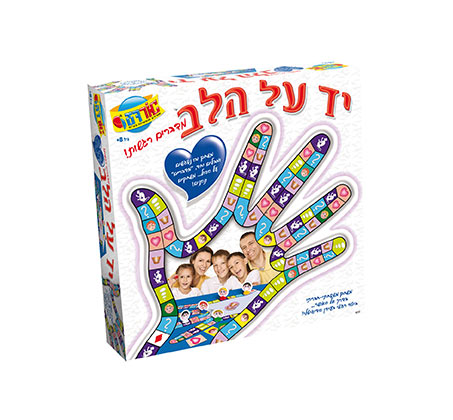 יד על הלב - אמת או חובה משחק יצירה לילדים