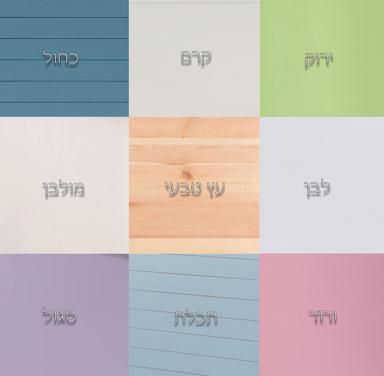 מיטה דגם נועם עשויה עץ מלא עם שני לוחות עץ בעיצוב גלי במגוון צבעים לבחירה HIGHWOOD - תמונה 2