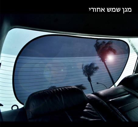 סופר נסיעה נעימה! זוג מגיני שמש איכותיים לרכב המגנים מפני קרינת UV AC-93