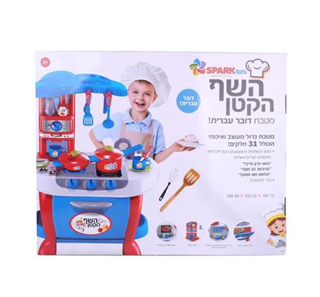 'השף הקטן' - מטבח דובר עברית גדול מפואר ואיכותי Spark toys - תמונה 2