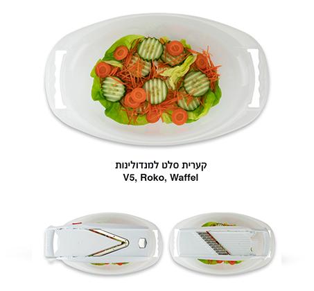 מנדולינה המקורית V5 Borner תוצרת גרמניה במגוון צבעים לבחירה FOOD APPEAL  - משלוח חינם - תמונה 5