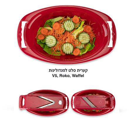 מנדולינה המקורית V5 Borner תוצרת גרמניה במגוון צבעים לבחירה FOOD APPEAL  - משלוח חינם - תמונה 7