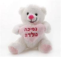 דובי BABY Girl, בכמה גדלים לבחירה - משלוח חינם!