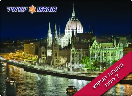 7 לילות בבודפשט - 28% הנחה