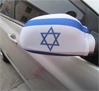 מוצר הדגל! זוג דגלי ישראל מתלבשים על מראות הרכב, מיוחד ליום העצמאות רק ב-₪10!