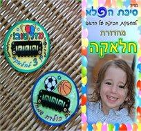 המתנה המושלמת לחלאקה! סיכת הפלא במהדורה חגיגית שהילד לא ירצה להוריד מהראש, ב-₪25 למארז + משלוח חינם!