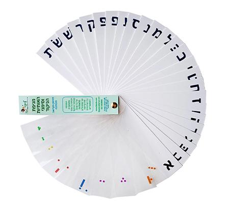 מארז אלופי כיתה א' - טריווית משחקי מילים + מניפת האותיות וסימני הניקוד מאת שולי לבני - תמונה 3