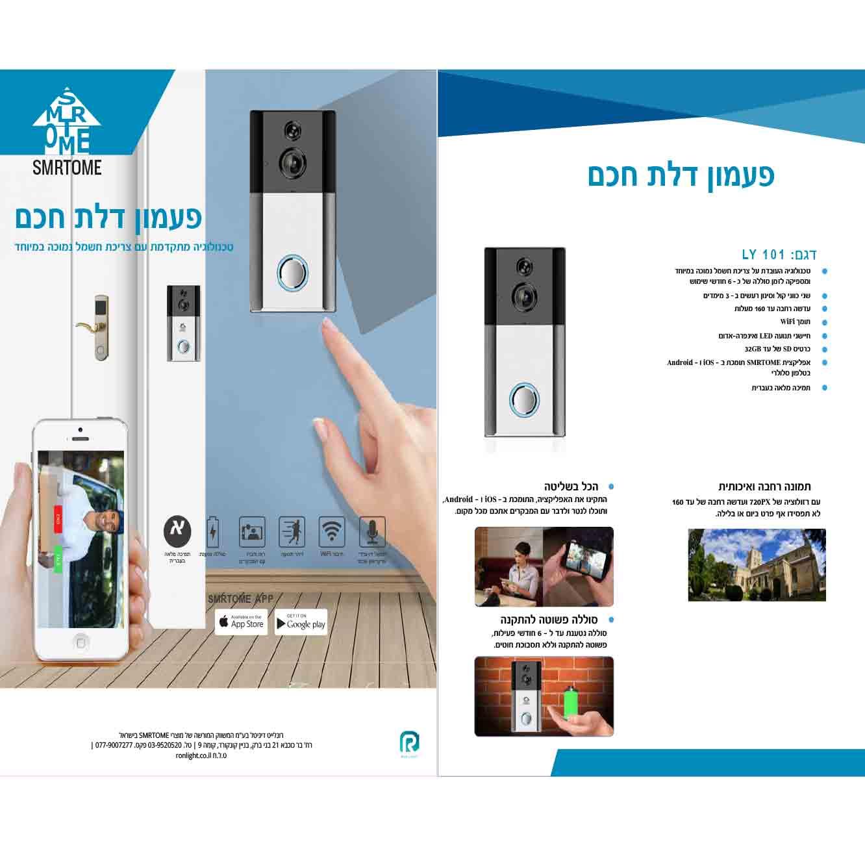 פעמון דלת חכם SMRTOME דגם LY101 תמיכה מלאה בעברית מותאם לאנדרואיד + iOS - משלוח חינם - תמונה 2