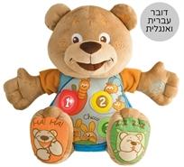 טדי הדובי - בובת דוב אינטרקטיבית דוברת עברית / אנגלית