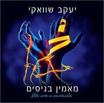 """המגה סטאר היהודי יעקב שוואקי באלבום בינלאומי חדש """"מאמין בניסים""""!! משלוח חינם!"""