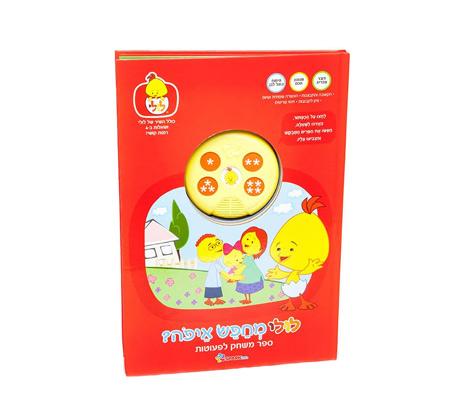 'לולי מחפש איפה' ספר משחק לילדים Spark toys
