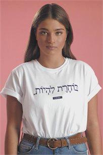 החולצה של נועה // בוחרת להיות