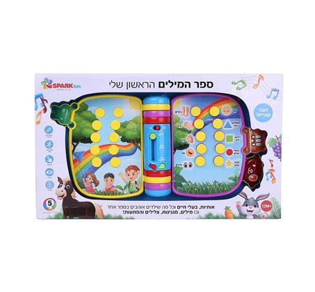 ספר המילים הראשון שלי דובר עברית Spark toys - תמונה 2