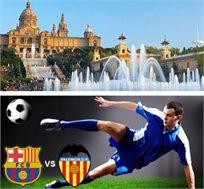 הליגה הספרדית! ברצלונה מול ולנסיה! 3 לילות בברצלונה+כרטיס למשחק החל מכ-€699* לאדם!