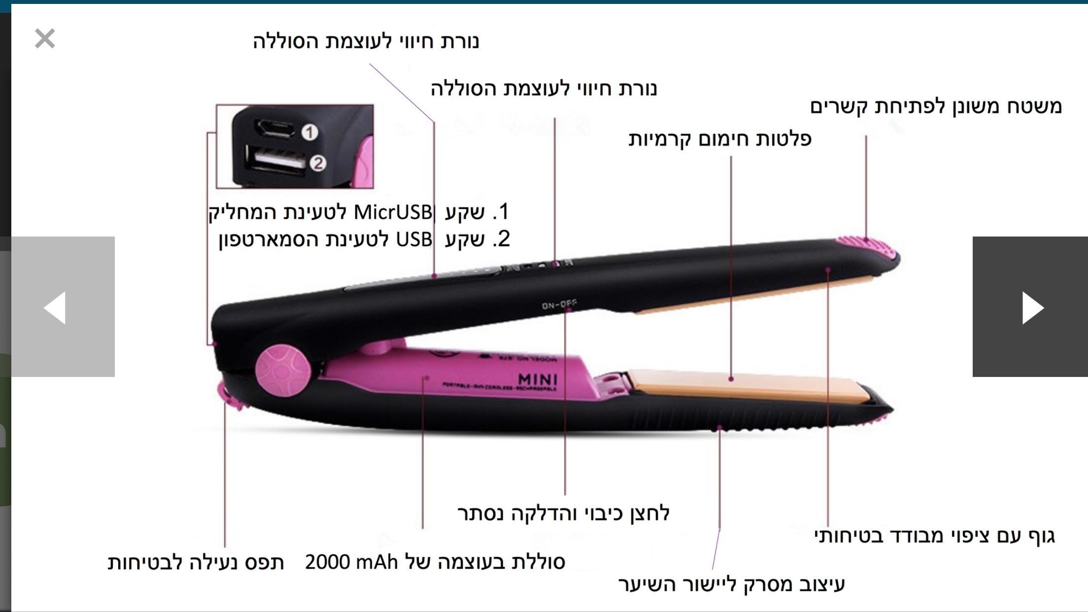 מחליק שיער אלחוטי, נטען וקומפקטי עם טעינת USB וסוללת חירום לסמארטפון - משלוח חינם - תמונה 7