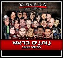 כרטיס למופעי הסטנד-אפ של ה'קומדי בר' בתל אביב