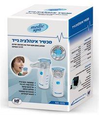 מכשיר אינהלציה נייד לילדים ומבוגרים