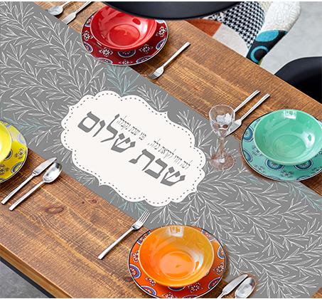 ראנר ארוך מעוצב לשולחן האוכל בעל מגן חום להנחת כלים חמים דגם שבת שלום עלים אפור - תמונה 2
