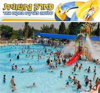 חגיגת ילדים! כניסה חופשית לעולם המים, פארק ההרפתקאות, הפארק המוטורי ומופעי ילדים בפארק 'נחשונית'