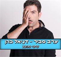 כרטיס למופע הסטנדאפ של דניאל כהן בבית ציוני אמריקה