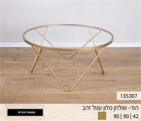 שולחן סלון עגול דגם הוד גוף זהב מעוצב משטח זכוכית