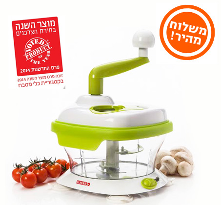 Master Slicer המקורי במחיר בלעדי! מעבד מזון, מקציף ומייבש חסה במוצר אחד, קל לניקוי וידידותי למשתמש!