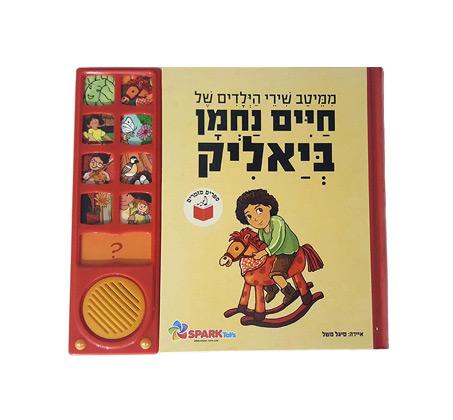אוסף שירי הילדים ביאליק - ספר מדבר לילדים Spark toys