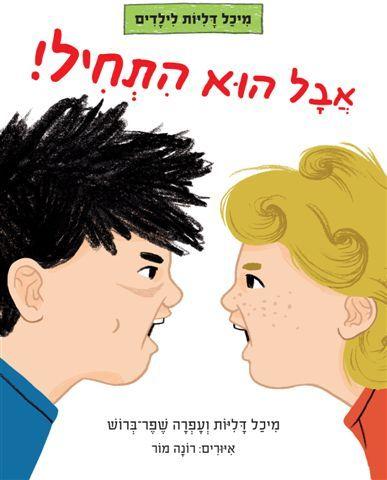 ספרה החדש של סופר נני מיכל דליות